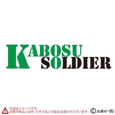 KABOSUソルジャー