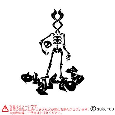 Skeletonz R