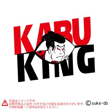 KABU KING