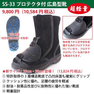 広島型安全靴