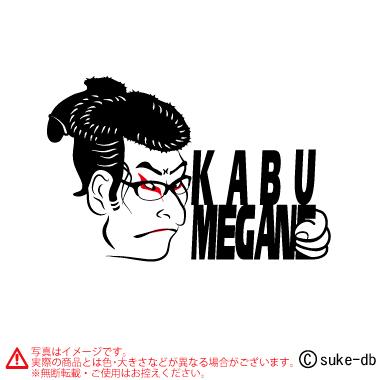 KABU MEGANE