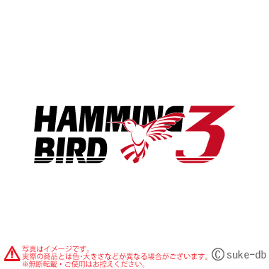 Hamming Bird