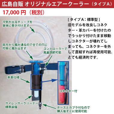 広島自販 オリジナルエアクーラー